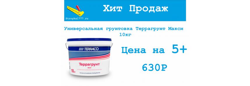 Terraco Terragrunt Maxi 10кг